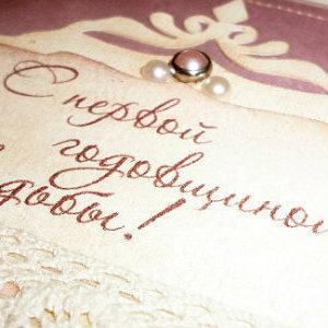 Традиционный и оригинальный подарок на ситцевую свадьбу