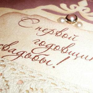 Traditsionnyj i originalnyj podarok na sittsevuyu svadbu