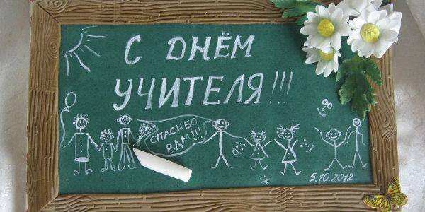 готовим сценки на  День учителя