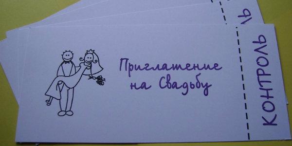 пригласительные на свадьбу можно своими руками