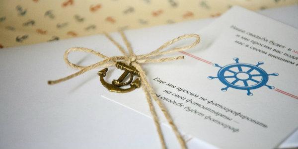 свадьба в морском стиле что  нужно взять на вооружение