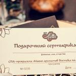 Лучшие подарки для женщин - подарочные сертификаты в спа