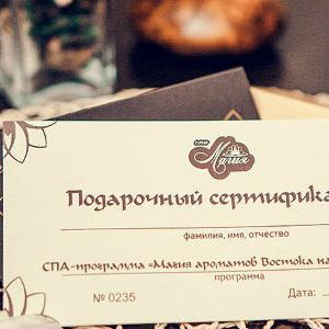 Лучшие подарки для женщин подарочные сертификаты в спа