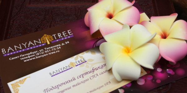 подарки для женщин   подарочные   сертификаты в спа