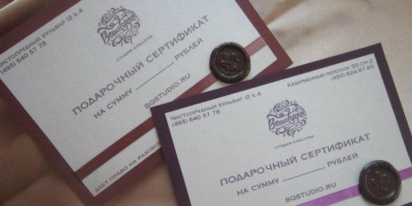 презент для женщины — подарочный сертификат на посещение салона   красоты