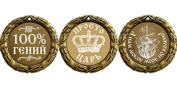 Медаль за необычные заслуги