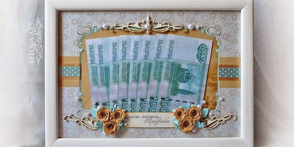 Изображение - Оригинальные подарки на свадьбу поздравления Dengi-v-ramke