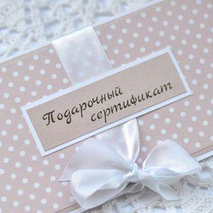 Изображение - Оригинальные подарки на свадьбу поздравления sertifikat-v-podarok-na-svadbu-e1522440774744